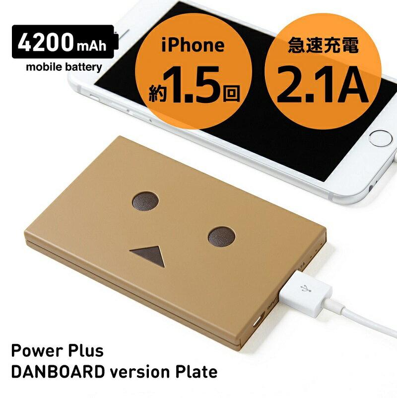 ★あす楽対応★ 超薄型 ダンボー チーロ モバイルバッテリー cheero Power Plus DANBOARD version -Plate- 4200mAh 各種 iPhone / iPad / Android 急速充電 対応