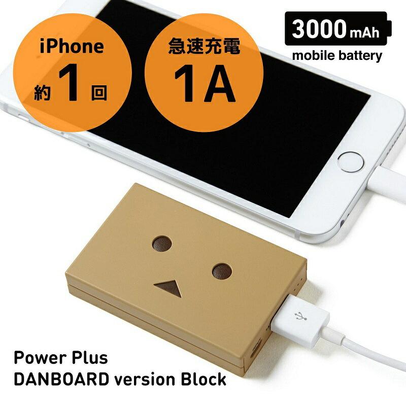 超軽量 ダンボー チーロ モバイルバッテリー cheero Power Plus DANBOARD version -Block- 3000mAh 各種 iPhone / iPad / Android 急速充電 対応