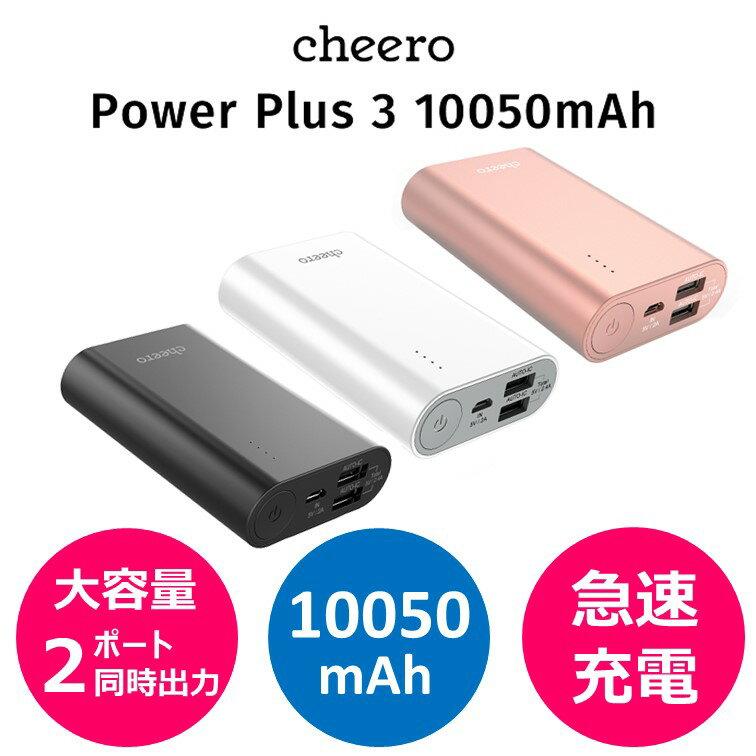 ★あす楽対応★ 大容量 チーロ モバイルバッテリー cheero Power Plus 3 10050mAh 各種 iPhone / iPad / Android 急速充電 対応