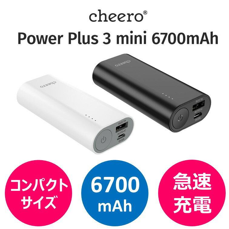 ★あす楽対応★ コンパクト モバイルバッテリー cheero Power Plus 3 mini 6700mAh 各種 iPhone / iPad / Android 急速充電 対応