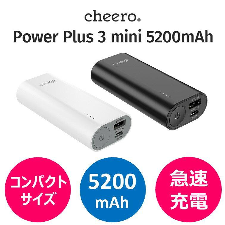★あす楽対応★ コンパクト チーロ モバイルバッテリー cheero Power Plus 3 mini 5200mAh 各種 iPhone / iPad / Android 急速充電 対応