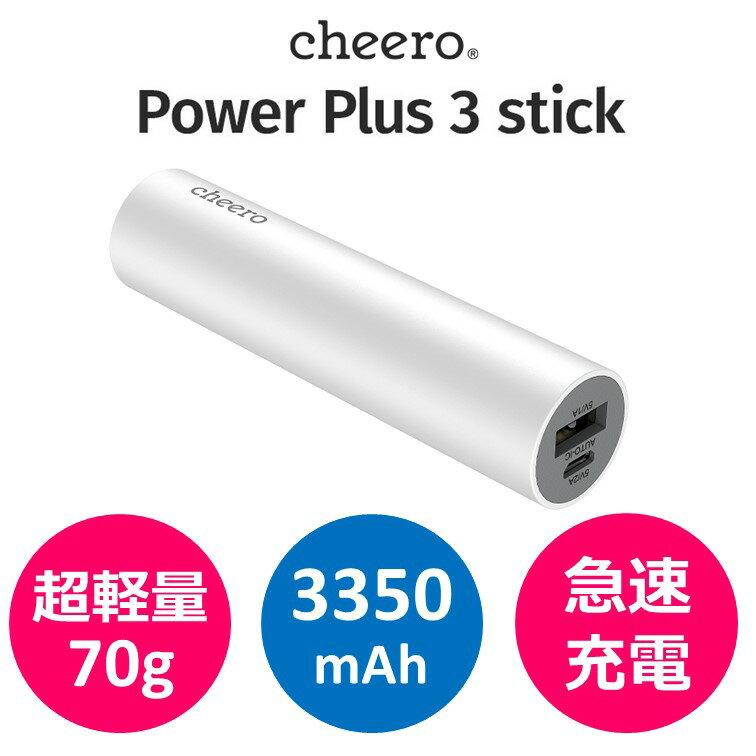 ★あす楽対応★ 超コンパクト チーロ モバイルバッテリー cheero Power Plus 3 stick 3350mAh 各種 iPhone / iPad / Android 急速充電 対応