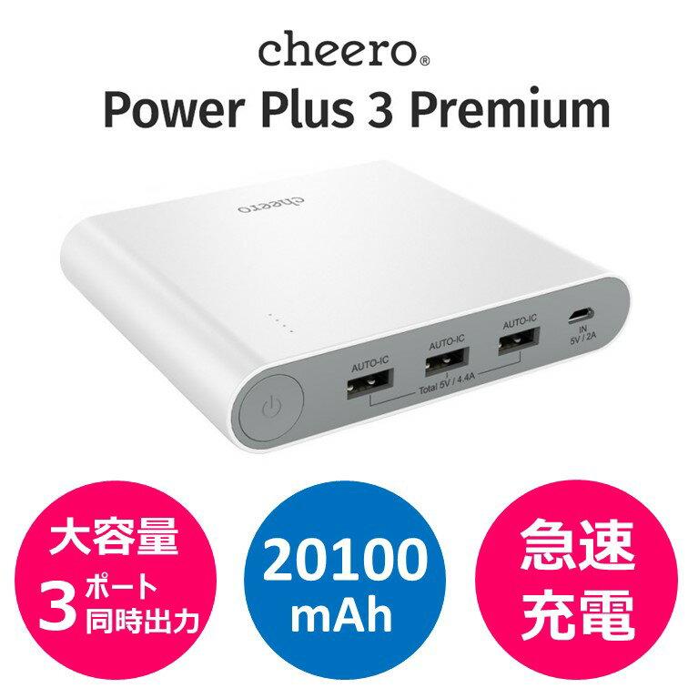 ★あす楽対応★ 超大容量 チーロ モバイルバッテリー cheero Power Plus 3 Premium 20100mAh 各種 iPhone / iPad / Android / Macbook 急速充電 対応 USB 3ポート