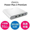 ★あす楽対応★ 超大容量 モバイルバッテリー cheero Power Plus 3 Premium 20100mAh 各種 iPhone / iPad / A...