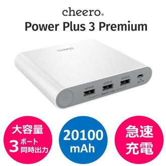 ★支持对应★cheero Power Plus 3 Premium 20100mAh手机电池新型Macbook/iPhone 7/7 Plus/6s/6s Plus/iPad/Android/Xperia/Galaxy/平板电脑/游戏机/Wi-Fi路由器急速充电的3端口