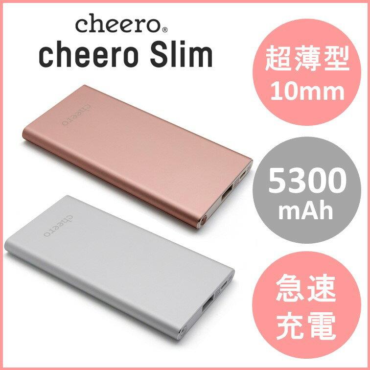 ★あす楽対応★ 超薄型 モバイルバッテリーcheero Slim 5300mAh 各種 iPhone / iPad / Android 急速充電 対応
