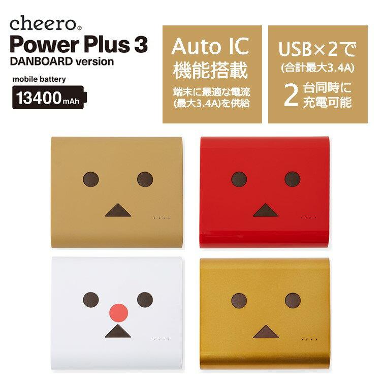 ★あす楽対応★ 大容量 ダンボー モバイルバッテリー cheero Power Plus 3 13400mAh DANBOARD version 各種 iPhone / iPad / Android 急速充電 対応