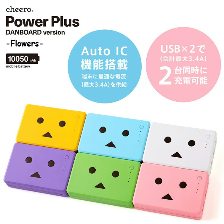 ★あす楽対応★ 大容量 ダンボー モバイルバッテリー cheero Power Plus 10050mAh DANBOARD ver. FLOWERS 各種 iPhone / iPad / Android 急速充電 対応