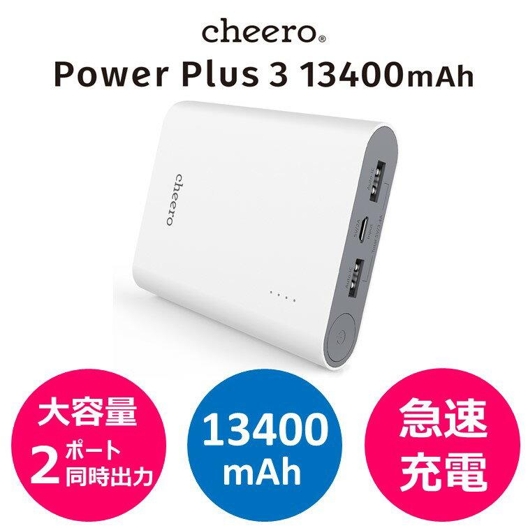 ★あす楽対応★ 大容量 モバイルバッテリー cheero Power Plus 3 13400mAh 各種 iPhone / iPad / Android 急速充電 対応