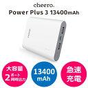 ★あす楽対応★ 大容量 モバイルバッテリー cheero Power Plus 3 13400mAh 各種 iPhone / iPad / Android 急速...