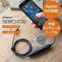 ★あす楽対応★ ライトニングケーブル + 小型 モバイルバッテリー cheero Tsuchino-cord 450mAh ツチノコード MFi 認証取得済み ...