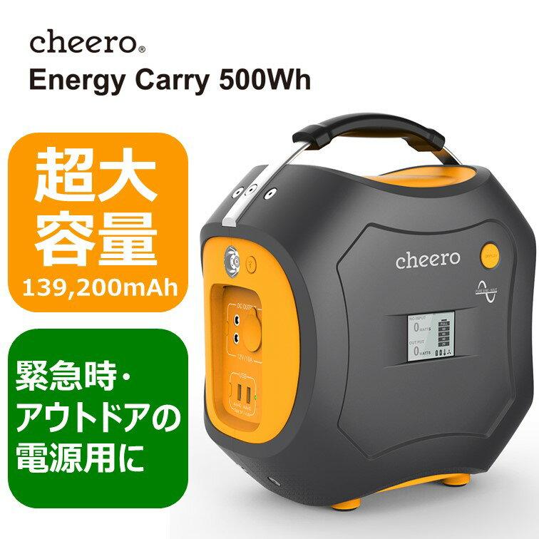 超大容量 モバイルバッテリー cheero Energy Carry 500Wh 災害 停電 緊急時 アウトドア 電源 USB・AC・DC 出力口 LEDライト付