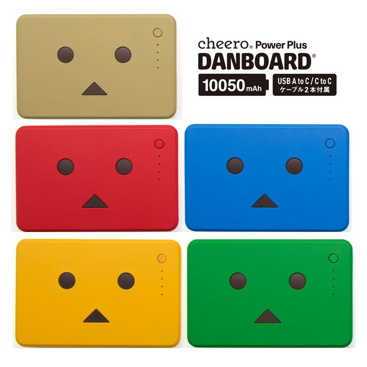 【PSEマーク付】ダンボー モバイルバッテリー パワーデリバリー対応 cheero Power Plus Danboard 10050mAh PD18W 大容量 2ポート出力 高速充電 急速充電 iPhone Android Power Delivery 3.0 AtoC CtoCケーブル 付属 電気用品安全法