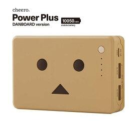 大容量 ダンボー チーロ モバイルバッテリー cheero Power Plus 10050mAh DANBOARD 各種 iPhone / iPad / Android 急速充電 対応 2ポート PSEマーク付 電気用品安全法