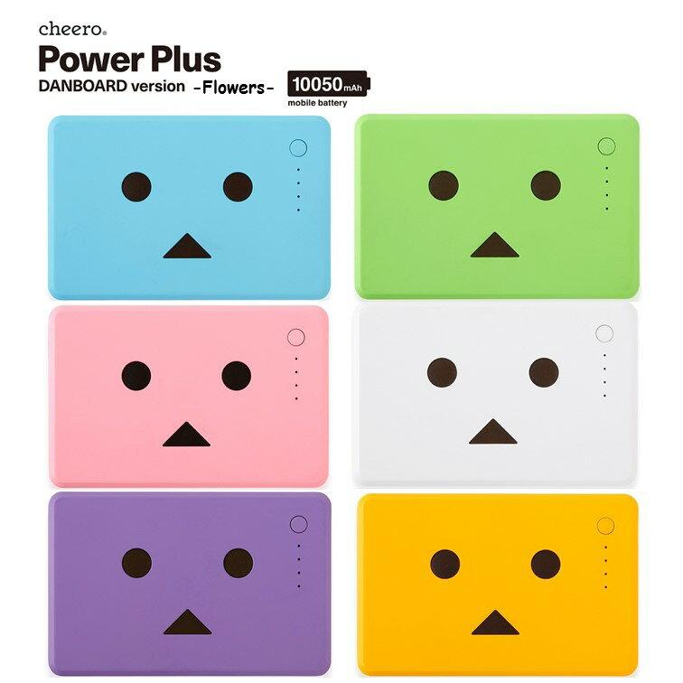 【PSEマーク付】大容量 ダンボー チーロ モバイルバッテリー cheero Power Plus 10050mAh DANBOARD ver. FLOWERS 各種 iPhone / iPad / Android 急速充電 対応 電気用品安全法