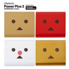 大容量 ダンボー チーロ モバイルバッテリー cheero Power Plus 3 13400mAh DANBOARD version 各種 iPhone / iPad / Android 急速充電 対応 2ポート PSEマーク付 電気用品安全法