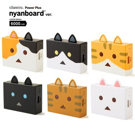【PSEマーク付】コンパクト ニャンボー チーロ モバイルバッテリー cheero Power Plus nyanboard ver. 6000mAh ダンボー 各種 iPhone / iPad / Android 急速充電 対応 電気用品安全法