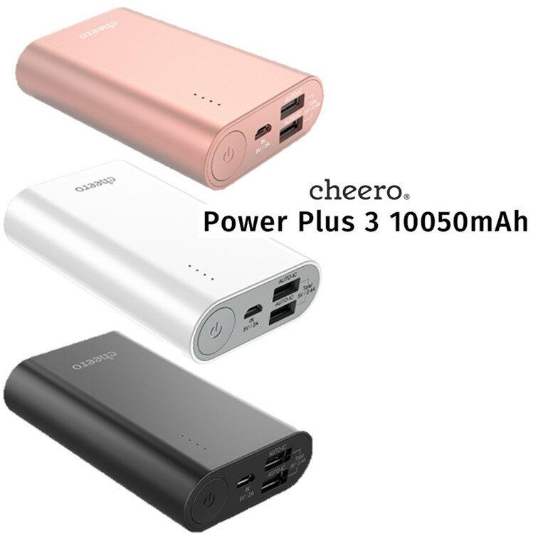【PSEマーク付】大容量 チーロ モバイルバッテリー cheero Power Plus 3 10050mAh 各種 iPhone / iPad / Android 急速充電 対応 電気用品安全法