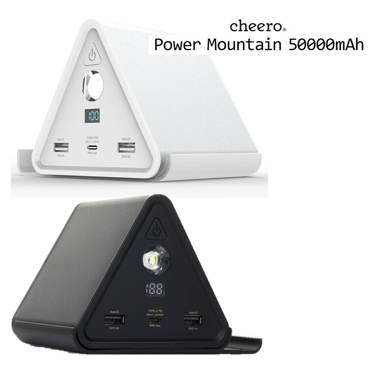 【PSEマーク付】 超大容量 チーロ モバイルバッテリー cheero Power Mountain 50000mAh Power Delivery 対応 LEDライト USB C 入出力口 iPhone & Android 対応 3ポート 急速充電 電気用品安全法