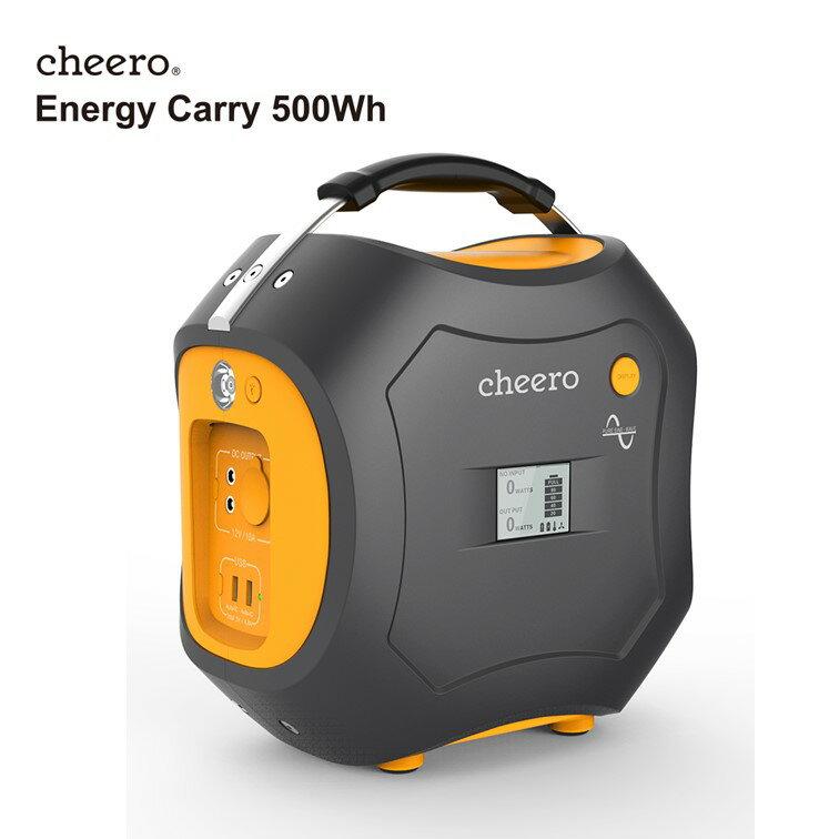 超大容量 チーロ モバイルバッテリー cheero Energy Carry 500Wh 災害 停電 緊急時 防災 アウトドア 電源 USB・AC・DC 出力口 LEDライト付