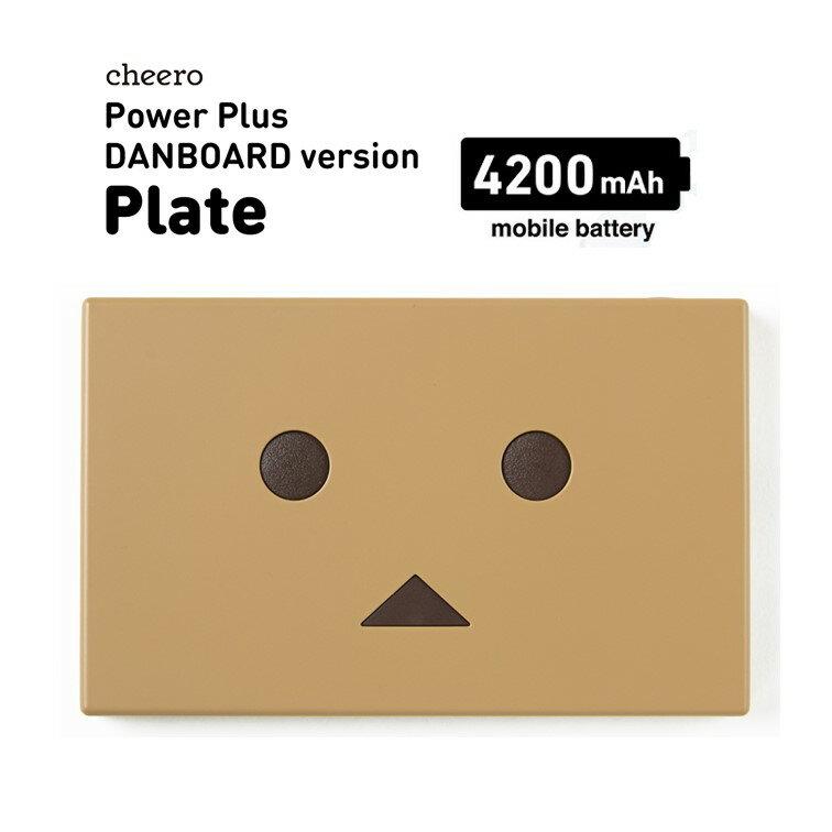 【PSEマーク付】 超薄型 ダンボー チーロ モバイルバッテリー cheero Power Plus DANBOARD version -Plate- 4200mAh 各種 iPhone / iPad / Android 急速充電 対応