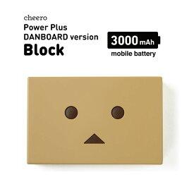 超軽量 ダンボー チーロ モバイルバッテリー cheero Power Plus DANBOARD version -Block- 3000mAh 各種 iPhone / iPad / Android 急速充電 対応 コンパクト 小さい 軽い PSEマーク付 電気用品安全法