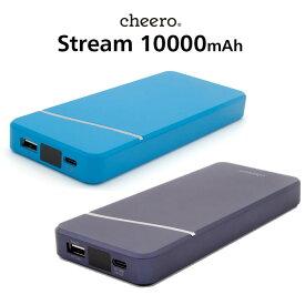 大容量 急速充電 チーロ モバイルバッテリー パワーデリバリー cheero Stream 10000mAh with Power Delivery 18W 2ポート出力 Type-A Type-C AUTO-IC搭載 各種 iPhone / iPad / Android 対応 PSEマーク付 電気用品安全法