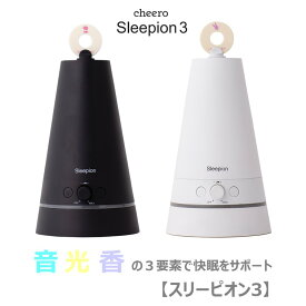 cheero Sleepion 3 (チーロ スリーピオン3) 音・光・香 で快眠を誘う 睡眠家電 寝不足 眠れない 睡眠負債 改善