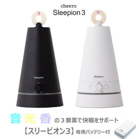 cheero Sleepion 3 (チーロ スリーピオン3)【専用バッテリー付】音・光・香 で快眠を誘う 睡眠家電 寝不足 眠れない 睡眠負債 改善