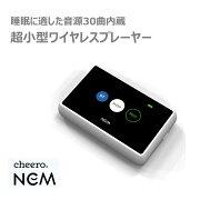 睡眠快眠ヒーリングミュージックNEM(ネム)どこでも使える超小型ワイヤレスプレーヤー快適音源内蔵ワイヤレスイヤホン・ヘッドホン/有線イヤホン・ヘッドホン・スピーカーと接続可能
