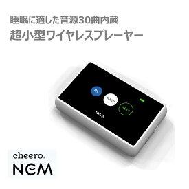 睡眠 快眠 ヒーリングミュージック NEM (ネム) どこでも使える超小型ワイヤレスプレーヤー 快適音源内蔵 Bluetooth接続
