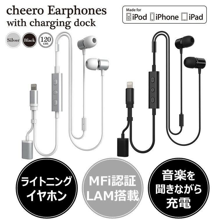 ライトニング イヤホン チーロ cheero Earphones with charging dock Lightning Apple MFi認証 各種 iPhone / iPad 対応 充電しながら通話/音楽再生