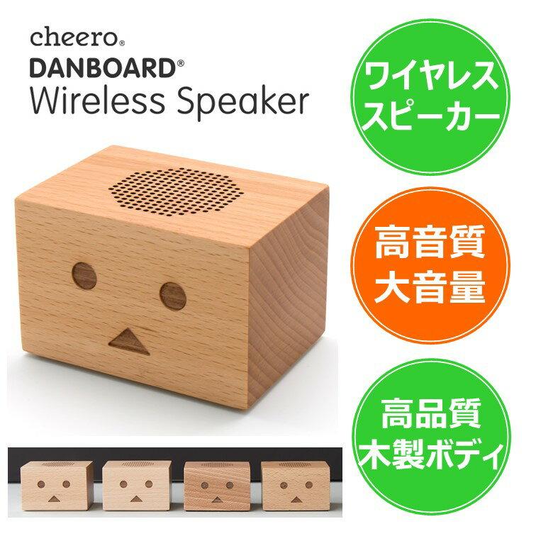★あす楽対応★ ダンボー ワイヤレススピーカー チーロ cheero Danboard Wireless Speaker 木製 Bluetooth 2台でステレオ再生 ( TWS ) マイク内蔵 AUX 連続再生約7時間 ブルートゥース Ver.4.2