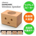 ★あす楽対応★ ダンボー ワイヤレススピーカー チーロ cheero Danboard Wireless Speaker 木製 Bluetooth 2台でステレ...