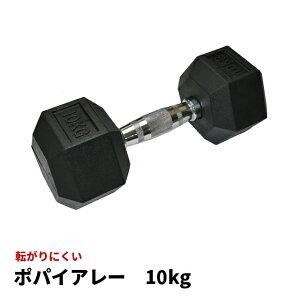 ポパイアレー(ラバーダンベル) 10KG BA-0002 ダンベル 鉄アレイ ダンベル 鉄アレイ ラバーダンベル エクササイズ フィットネス シェイプアップ ダイエット スポーツ 筋トレ 筋力アップ