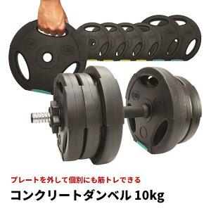 プレートだけでも筋トレできる!コンクリートダンベル 10kg BA-0354 10キロ ダンベル 可変式 セット 可変ダンベル 可変式ダンベル プレート トレーニンググッズ 自宅 筋トレ グッズ 宅トレ 室内