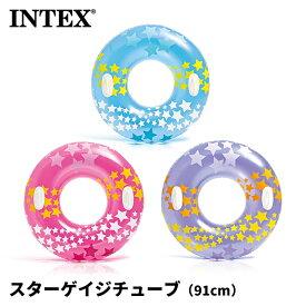 INTEX スターゲイジチューブ 91cm 59256 [ 浮き輪 ビーチ 海 プール 星 スター かわいい うきわ おしゃれ ]
