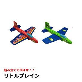 リトルプレイン BS-7537 飛行機 外遊び ゴールデンウィーク BBQ 公園 紙飛行機 アソート商品です!赤or緑の色指定はできませんのでご注意ください