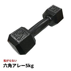 転がらない六角鉄アレー5kg NR-2099 ダンベル 鉄アレイ ダンベル 鉄アレイ エクササイズ フィットネス シェイプアップ ダイエット スポーツ 筋トレ 筋力アップ 筋肉 マッチョ マッスル
