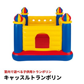 ジャンプオーレン キャッスルバウンサー 48259 ふわふわ遊具 ボールプール エアートランポリン 室内遊具 子供用トランポリン 175x175x135cm