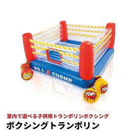 ジャンプオーレン ボクシングバウンサー 48250 ふわふわ遊具 ボールプール エアートランポリン ボクシング 室内遊具 子供用トランポリン 226x226x110cm