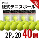 硬式テニスボール 2P×20セット(40個) BA-5182 20セット ノンプレッシャー テニスコート 部活 ボール スポー…