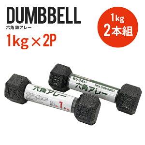 転がらない六角鉄アレー1kg NR-2051×2セット ダンベル 鉄アレイ ダンベル 鉄アレイ エクササイズ フィットネス シェイプアップ ダイエット スポーツ 筋トレ 筋力アップ 筋肉 マッチョ
