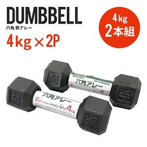 転がらない六角鉄アレー4kg NR-2082×2セット ダンベル 鉄アレイ ダンベル 鉄アレイ エクササイズ フィットネス シェイプアップ ダイエット スポーツ 筋トレ 筋力アップ 筋肉 マッチョ