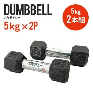 転がらない 六角鉄アレー5kg NR-2099×2セット 2個 ダンベル 鉄アレイ ダンベル 鉄アレイ エクササイズ フィットネス シェイプアップ ダイエット スポーツ 筋トレ 筋力アップ 筋肉 マッチ