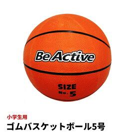ゴムバスケットボール 5号 BA-5250 ミニバス 小学生用 練習用 ボール スポーツ 運動 遊び 球技 トレーニング サークル クラブ