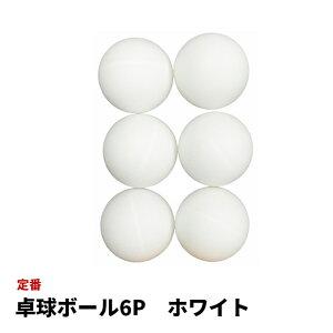 卓球ボール 6P ホワイト BA-6363 ボール 卓球 練習 スポーツ トレーニング 部活 運動 あそび 遊び ピンポン玉 ピン球 ピンポン クラブ サークル