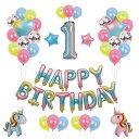 誕生日バルーン バースデーバルーン パーティーグッズ 誕生日 風船 飾り付け 豪華52ピース パーティ装飾 飾りつけセッ…