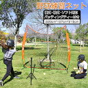 野球練習ネット バッティングネット ピッチングネット 野球道具 打撃 投球 折り畳み式 バッティングティー付 収納用バ…