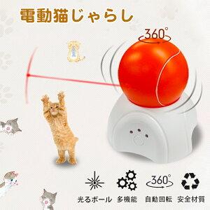 電動猫じゃらし 猫用おもちゃ 猫じゃらし 猫用品 おもちゃ 猫 ねこ ネコ ペットグッズ 電動ボール 光るボール 自動回転 三種モード 多機能 磁石吸着 運動不足解消 安全素材 送料無料